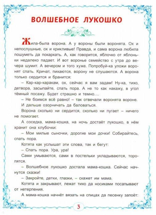 Иллюстрация 2 из 2 для Сказки из лукошка - Дмитрий Дмитриев | Лабиринт - книги. Источник: Лабиринт