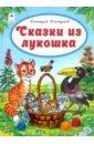 Сказки из лукошка, Дмитриев Дмитрий