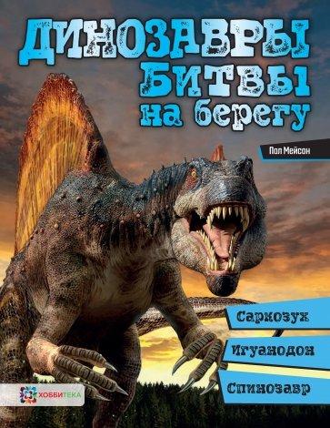 Динозавры. Битвы на берегу: саркозух, игуанодон