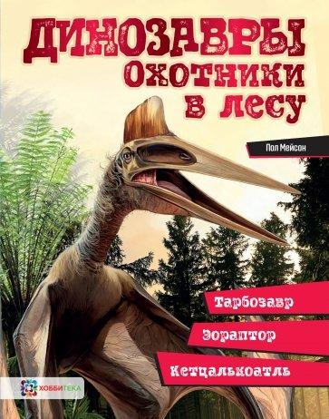 Динозавры. Охотники в лесу: тарбозавр, эораптор