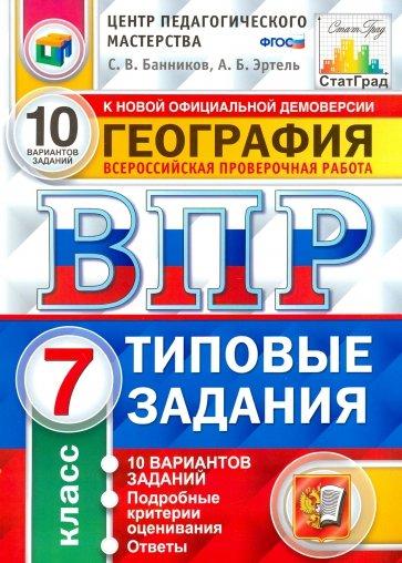 ВПР География 7кл. 10 вариантов. ТЗ, Банников Сергей Валерьевич