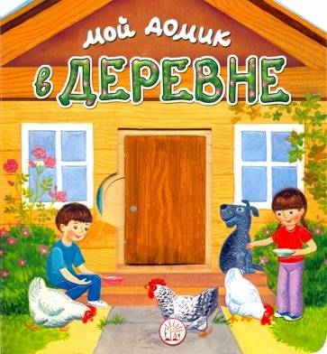 Мой домик в деревне, Уланова Людмила Григорьевна