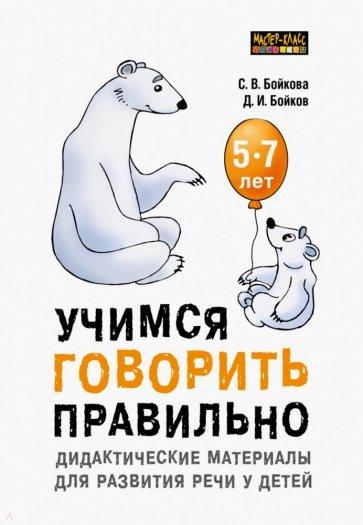 Учимся говорить правильно. Дидактические материалы для развития речи детей 5-7 лет, Дмитрий Бойков,Светлана Бойкова