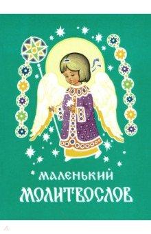 Купить Маленький молитвослов, Братство в честь св. Архистратига Михаила, Религиозная литература для детей