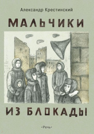 Мальчики из блокады, Крестинский Александр Алексеевич
