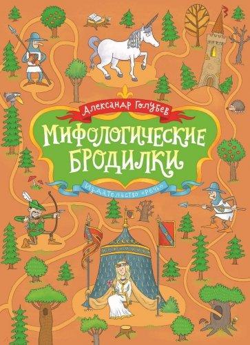 Мифологические бродилки, Голубев Александр Юрьевич