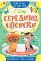 Середина сосиски, Остер Григорий Бенционович
