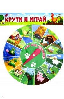 Купить Учимся и играем. Крути и играй, Проф-Пресс, Знакомство с миром вокруг нас