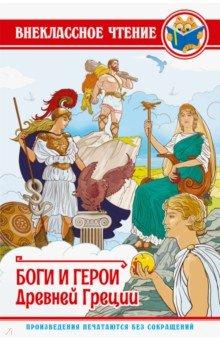 Купить Боги и герои Древней Греции, Проф-Пресс, Произведения школьной программы