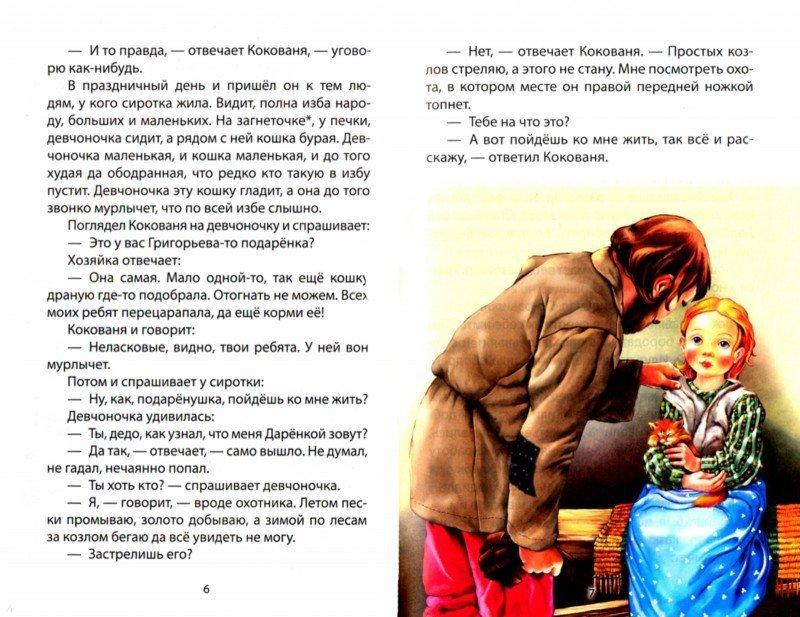 Иллюстрация 1 из 12 для Малахитовая шкатулка - Павел Бажов   Лабиринт - книги. Источник: Лабиринт