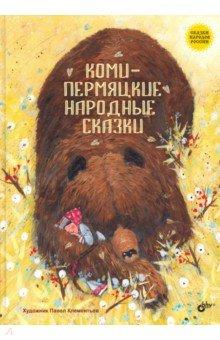 Купить Коми-пермяцкие народные сказки, BHV, Сказки народов мира