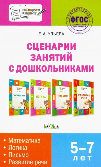 Сценарии занятий с дошкольниками: математика, логика, письмо, развитие речи, Ульева Елена Александровна