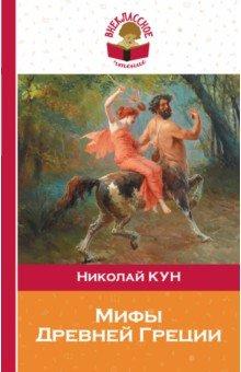 Купить Мифы Древней Греции, Эксмо, Произведения школьной программы