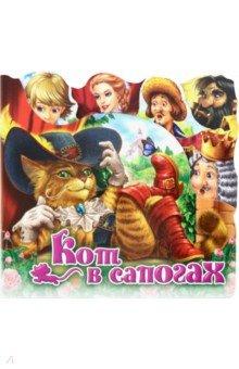Купить Кот в сапогах, FunTun, Сказки и истории для малышей