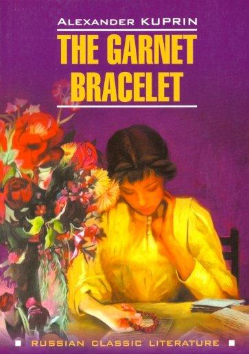 Гранатовый браслет (книга д/чт.на англ. языке)