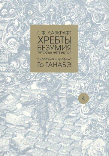 Хребты безумия Г. Ф. Лавкрафта, Том 4, Лавкрафт Говард Филлипс