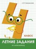 Летние задания. Математика. 4 класс