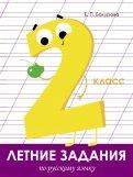 Летние задания. Русский язык. 2 класс
