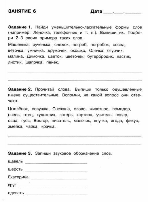 Иллюстрация 1 из 5 для Летние задания. Русский язык. 2 класс - Евгения Бахурова | Лабиринт - книги. Источник: Лабиринт