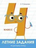 Летние задания. Русский язык. 4 класс