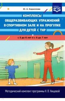 Комплексы общеразвивающих упражнений в спортивном зале и на прогулке для детей с ТНР с 5 до 7 лет