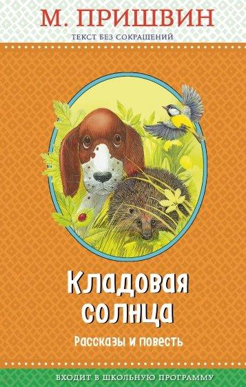 Кладовая солнца: рассказы и повесть, Пришвин Михаил Михайлович