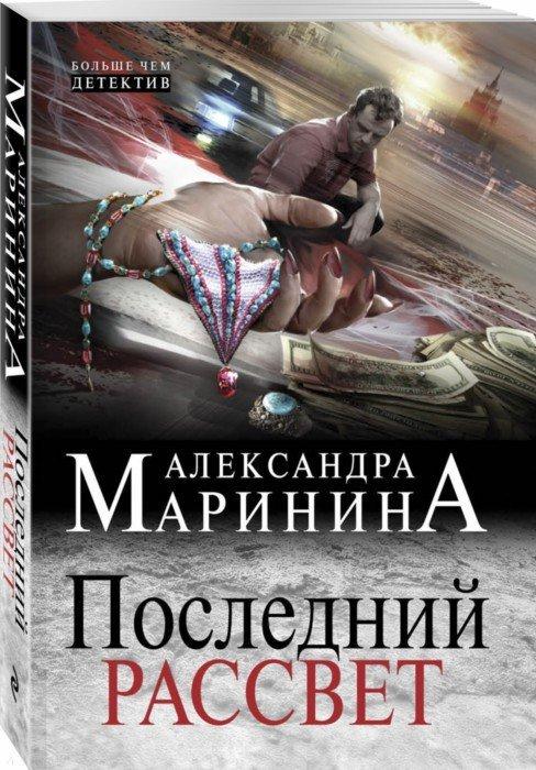Иллюстрация 1 из 9 для Последний рассвет - Александра Маринина   Лабиринт - книги. Источник: Лабиринт