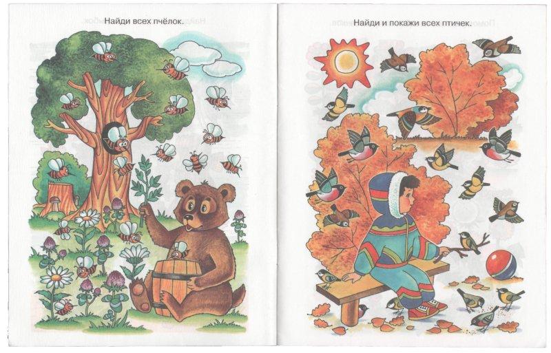 Иллюстрация 1 из 13 для Найди отличия (3-4 года) | Лабиринт - книги. Источник: Лабиринт