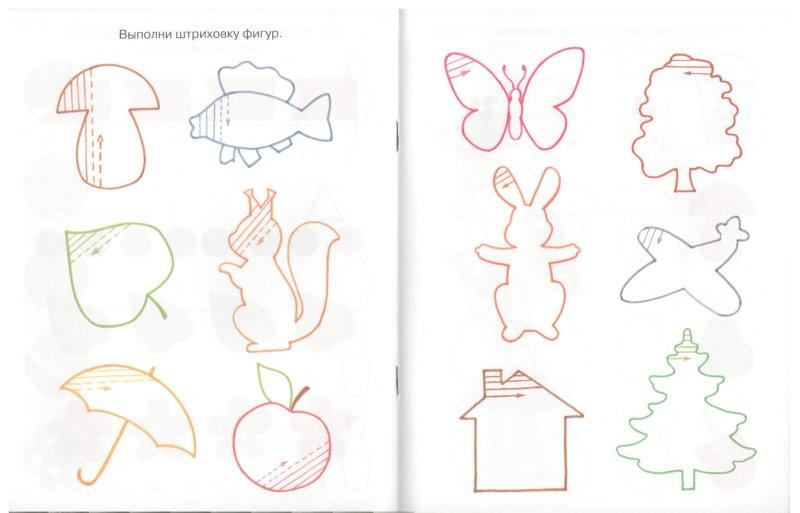 Иллюстрация 1 из 21 для Послушный карандаш. Развиваем мелкую моторику (для детей 3-4 лет) - Ольга Земцова   Лабиринт - книги. Источник: Лабиринт