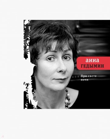 При свете ночи, Гедымин Анна Юрьевна
