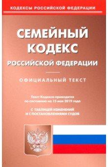 Семейный кодекс Российской Федерации по состоянию на 15.05.19 г.