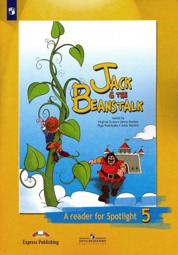 Джек и бобовое зернышко. Английский язык. 5 класс. Книга для чтения. ФГОС