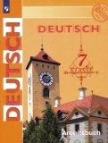 Немецкий язык. 7 класс. Рабочая тетрадь
