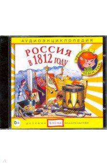 Купить Россия в 1812 году (CD), Ардис, Аудиоспектакли для детей