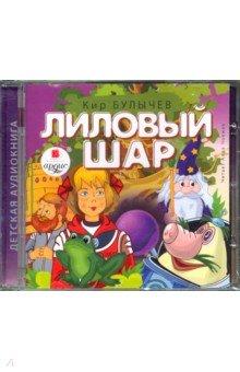 Купить Лиловый шар (CDmp3), Ардис, Отечественная литература для детей