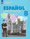 Испанский язык. 8 класс. Рабочая тетрадь. ФГОС