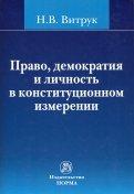 Право, демократия и личность в конституционном измерении: (история, доктрина и практика)