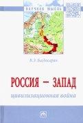 Россия - Запад. Цивилизационная война. Монография