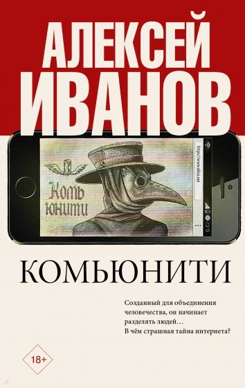 Комьюнити, Иванов Алексей Викторович