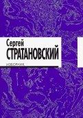 Изборник. Стихи 1968-2016
