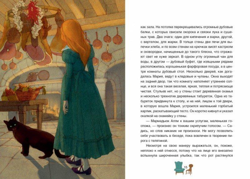 Иллюстрация 1 из 16 для Друзья в Лунной Долине - Элизабет Гоудж   Лабиринт - книги. Источник: Лабиринт