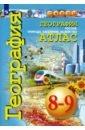 География. Россия. Природа, население, хозяйство. 8-9 классы. Атлас. ФГОС