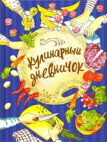 Кулинарный дневничок, Дынина Дуня