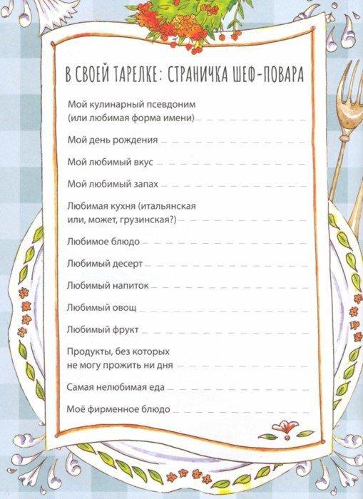 Иллюстрация 1 из 12 для Кулинарный дневничок - Дуня Дынина   Лабиринт - книги. Источник: Лабиринт