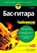 Бас-гитара для чайников (+аудио- и видеокурс)