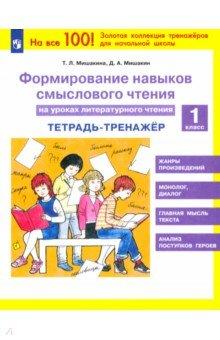 Литературное чтение. 1 класс. Тетрадь-тренажер. Формирование навыков смыслового чтения. ФГОС