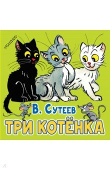Купить Три котёнка, АСТ, Сказки и истории для малышей