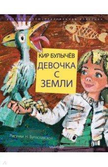 Купить Девочка с Земли, АСТ, Мистика. Фантастика. Фэнтези