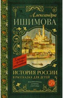 Купить История России в рассказах для детей, АСТ, Исторические повести и рассказы