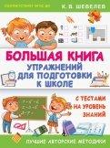 Большая книга упражнений для подготовки к школе. С тестами на уровень знаний. ФГОС ДО